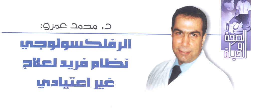 الإختصاصي المعالج محمد رضى عمرو (41)