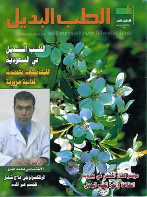 مجلة الطب البديل
