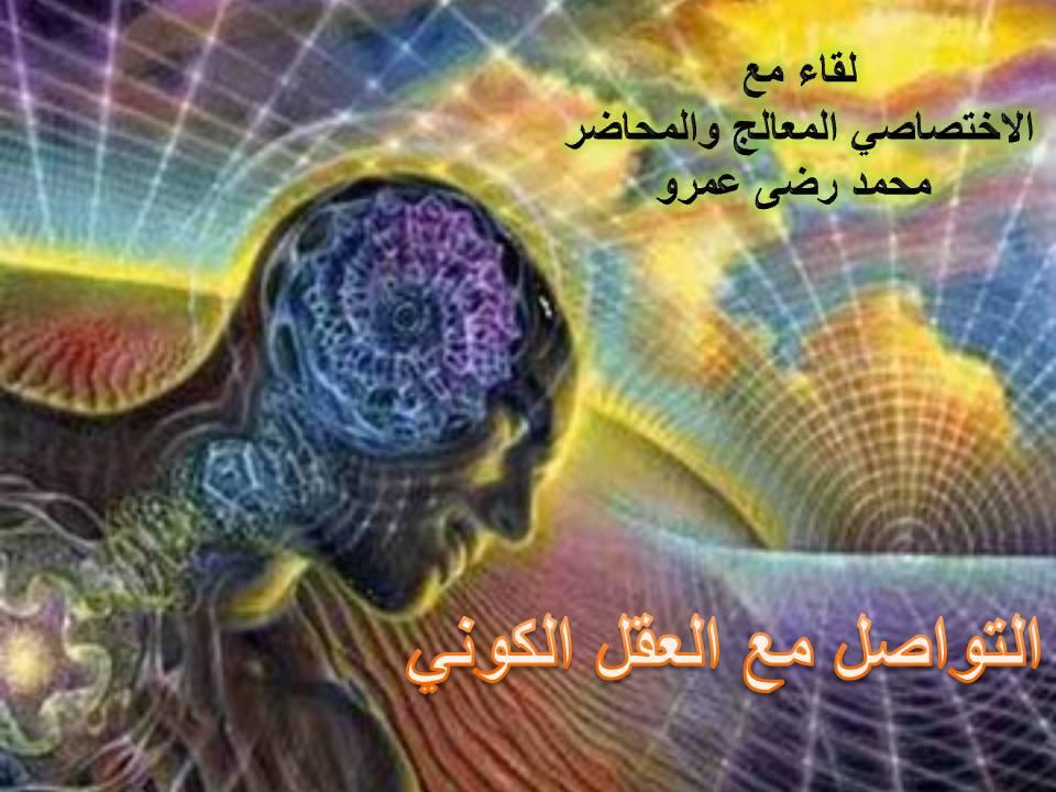 التواصل مع العقل الكوني
