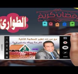 Embedded thumbnail for الطوارئ سلسلة تعليم العلاج الذاتي المصورة محمد رضى عمرو