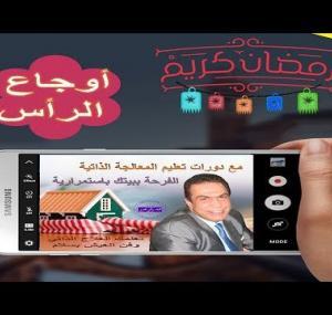 Embedded thumbnail for أوجاع الرأس سلسلة تعليم العلاج الذاتي المصورة محمد رضى عمرو