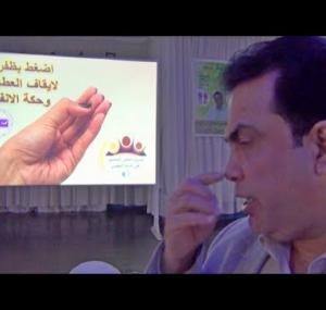 Embedded thumbnail for حكة الأنف والعطاس عند الإنسان الحساس