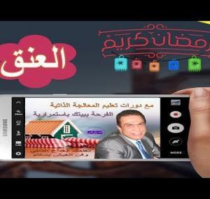 Embedded thumbnail for العنق سلسلة تعليم العلاج الذاتي المصورة محمد رضى عمرو