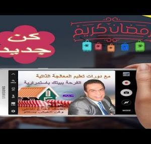 Embedded thumbnail for كن جديد سلسلة تعليم العلاج الذاتي المصورة محمد رضى عمرو