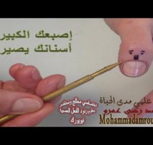 Embedded thumbnail for  كيف تزيل وجع ضرس العقل