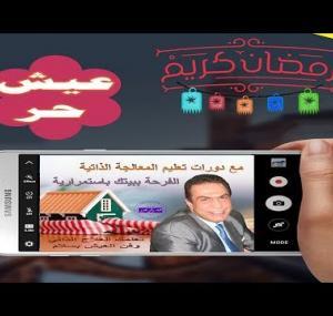Embedded thumbnail for عيش حر سلسلة تعليم العلاج الذاتي المصورة محمد رضى عمرو