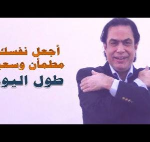 Embedded thumbnail for كيف تكون مطمأن وسعيد طول اليوم