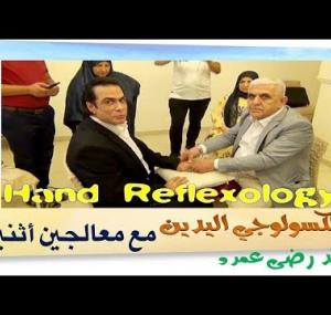 Embedded thumbnail for رفلكسولوجي اليدين Hand Reflexology
