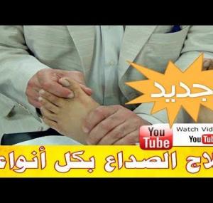 Embedded thumbnail for تقنية إزالة أوجاع الرأس من القدمين (الصداع النصفي, الم الشقيقة, الصداع النوبي, الصداع العنقودي)