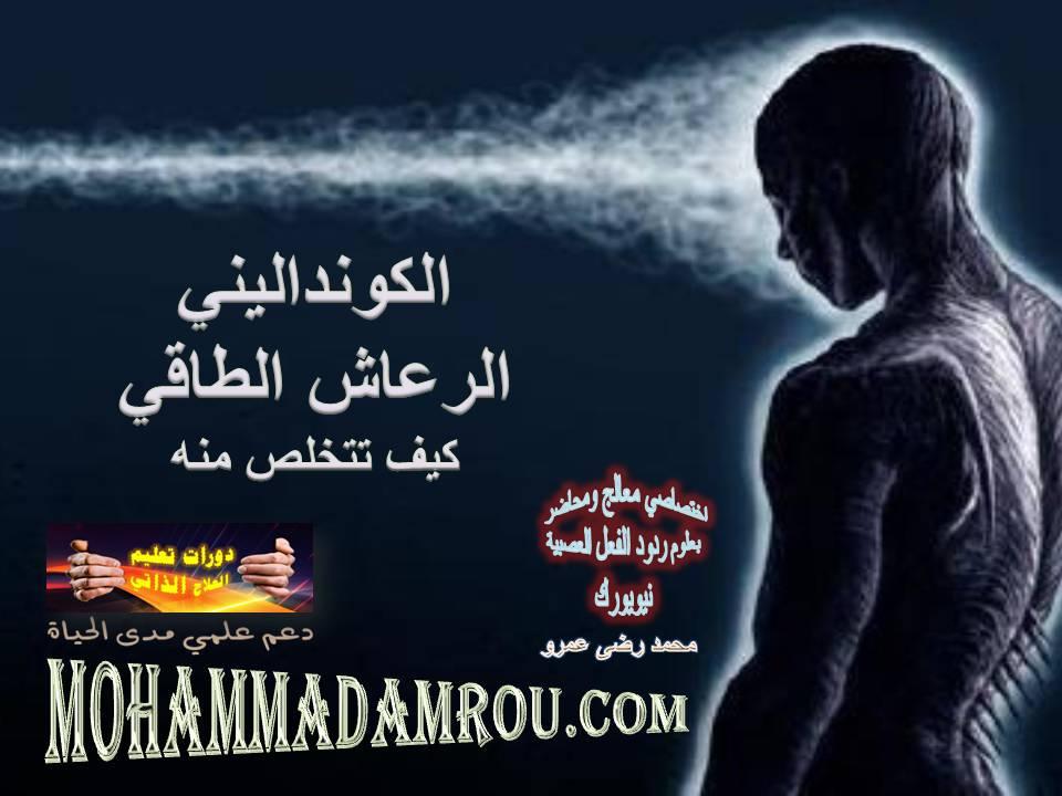 الكونداليني الرعاش الطاقي ــ محمد رضى عمرو