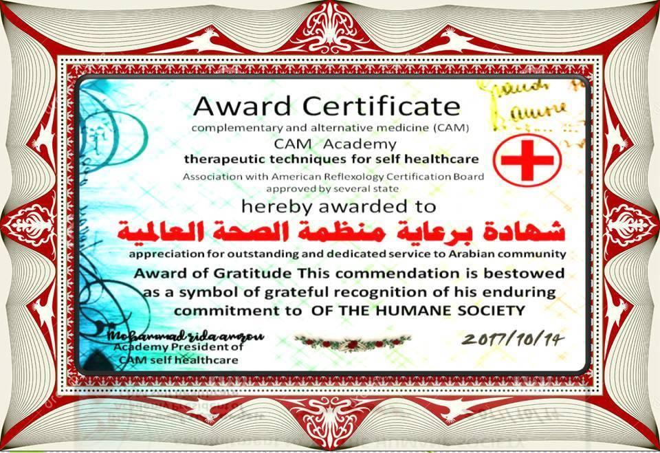 شهادة برعاية منظمة الصحة العالمية تمنح للحاصلين على الديسك التعليمي بعد أختبار