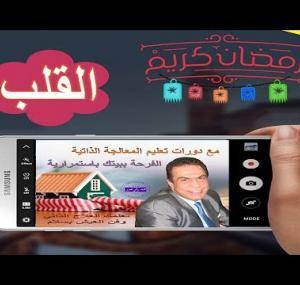 Embedded thumbnail for القلب سلسلة تعليم العلاج الذاتي المصورة محمد رضى عمرو