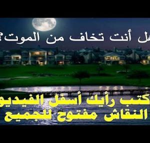 Embedded thumbnail for ليش الناس تخاف من الموت