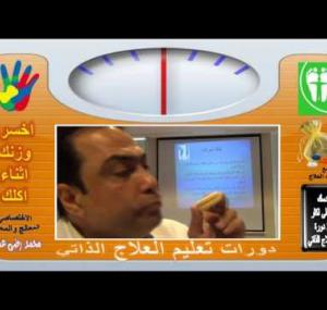 Embedded thumbnail for  اخسر وزنك اثناء اكلك
