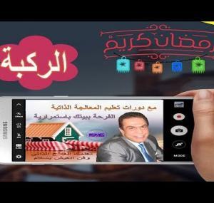 Embedded thumbnail for الركبة سلسلة تعليم العلاج الذاتي المصورة محمد رضى عمرو
