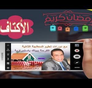 Embedded thumbnail for الأكتاف سلسلة تعليم العلاج الذاتي المصورة محمد رضى عمرو