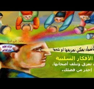 Embedded thumbnail for سبب المشاعر السلبية تحليل و أستنتاج محمد رضى عمرو
