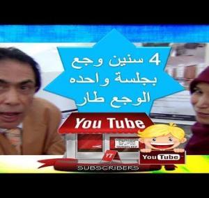 Embedded thumbnail for وجع في اليد و الساعد و الذراع