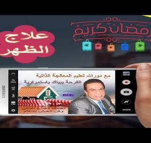Embedded thumbnail for علاج الظهر سلسلة تعليم العلاج الذاتي المصورة محمد رضى عمرو